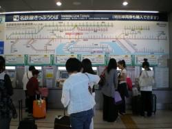 Distributeur de billets de train