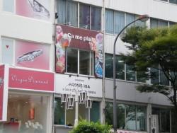 Commerce sur une des enseignes principales de Nagoya