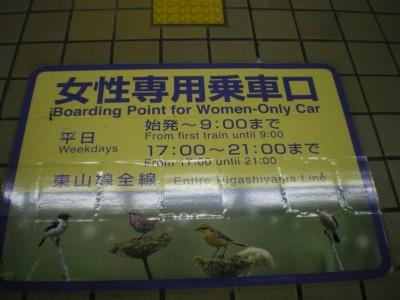 wagons réservés aux femmes